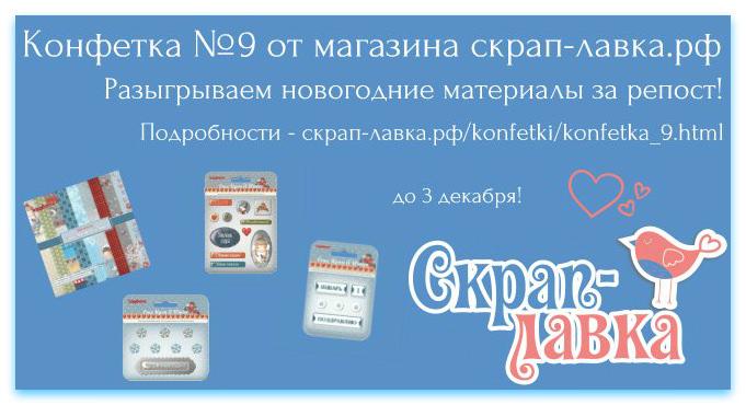 конфетка скрап-лавка.рф