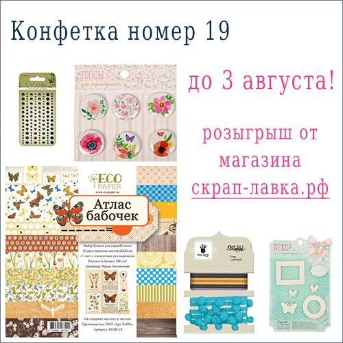 конфетка номер 19